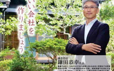 3/16 10:00~ 50名限定 いい会社を作りましょう! 鎌倉投信 鎌田社長特別ご講演