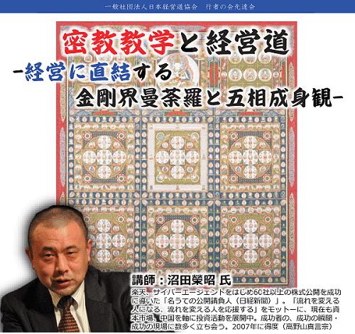 8/8 19:00~行者の会 密教教学と経営道 講師:沼田榮昭氏