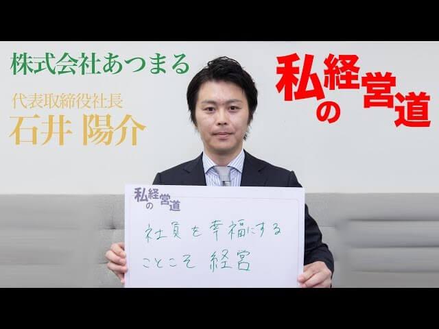 私の経営道~株式会社あつまる:石井陽介社長