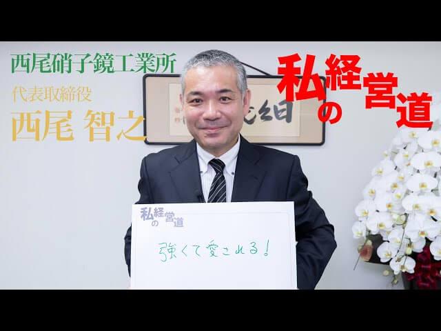 私の経営道~株式会社西尾硝子鏡工業所:西尾智之社長