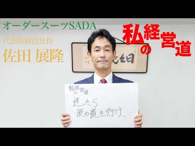 私の経営道~株式会社オーダースーツSADA:佐田展隆社長