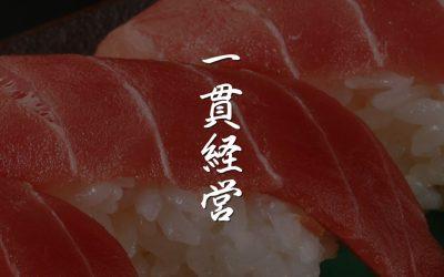 2/26 18:00~昌平坂フォーラム 築地玉寿司 中野里陽平 社長