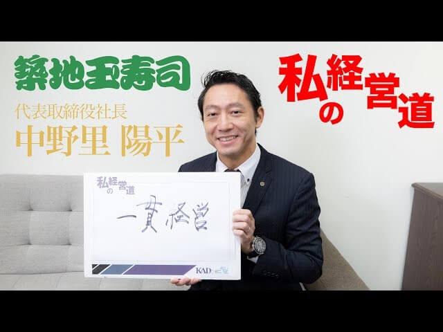 私の経営道~築地玉寿司:中野里陽平社長