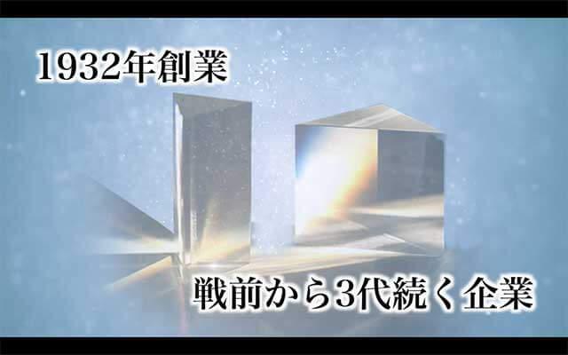 4/23 18:00~昌平坂フォーラム 西尾硝子鏡工業所  西尾智之 社長