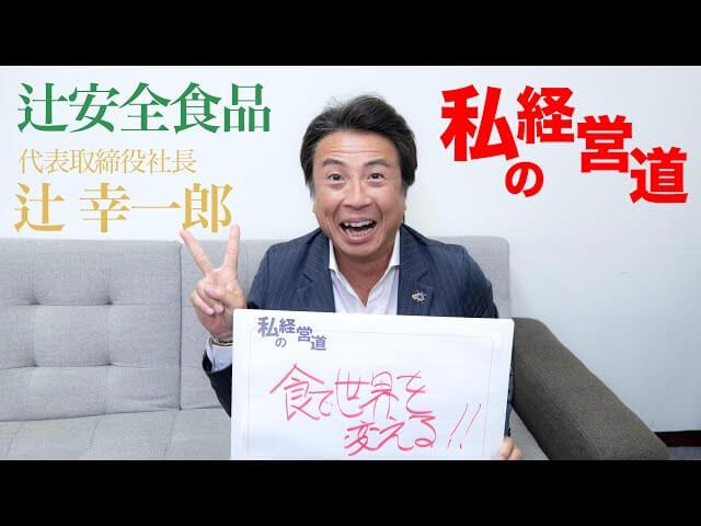 私の経営道~辻安全食品株式会社:辻幸一郎社長