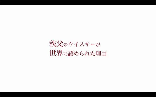 6/24 13:00~企業訪問 ベンチャーウイスキー  肥土伊知郎 社長