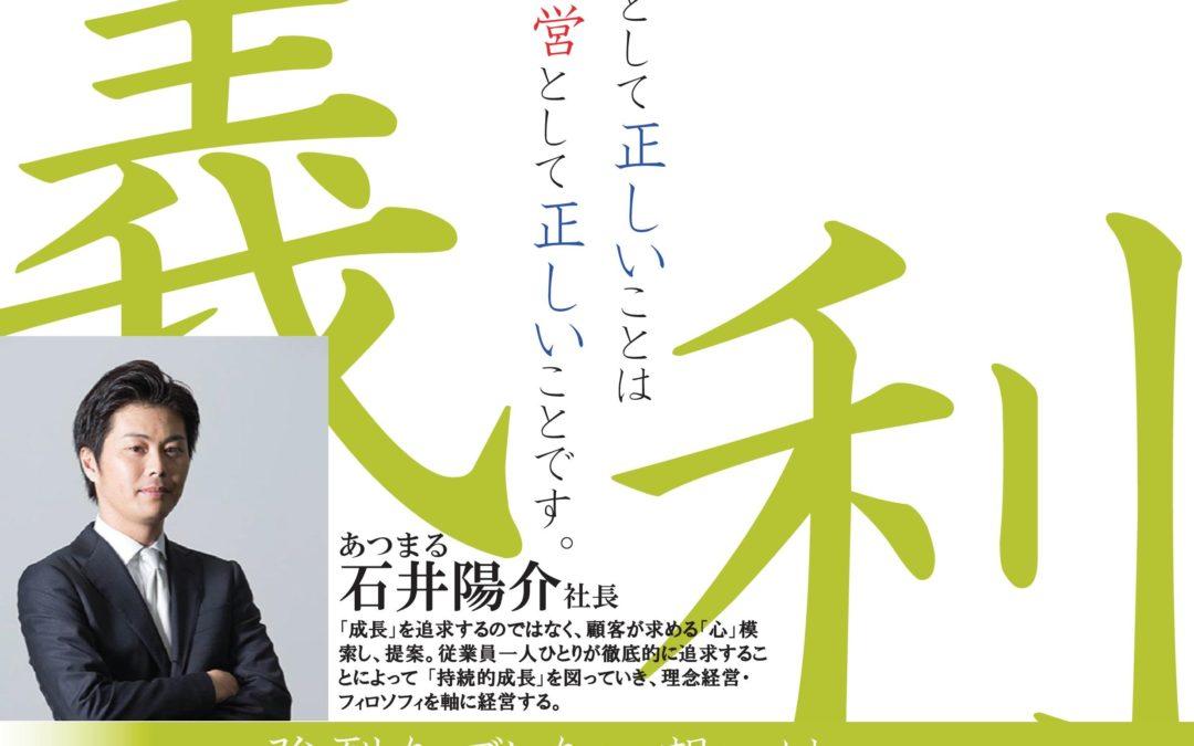 7/30 30名限定 昌平坂フォーラム 株式会社あつまる 石井社長ご講演