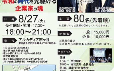 8/27 80名限定 令和元年経営道協会総会 並びに 第1回日本経営道大賞