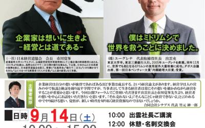 9/14 50名限定 株式会社ユーグレナ 出雲 充社長 ご講演