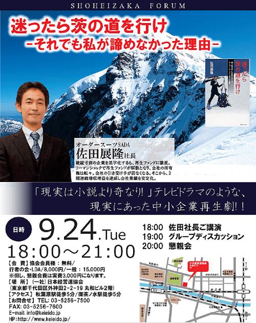 9/24 18:00~昌平坂フォーラム 佐田 展隆社長 ご講演会