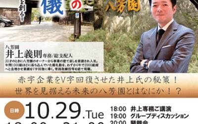 10/29 18:00~昌平坂フォーラム 八芳園 専務/総支配人 井上義則氏 ご講演会