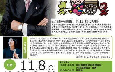 11/8 19:00~行者の会関東支部セミナー丸和運輸機関 代表取締役 和佐見勝氏 ご講演会