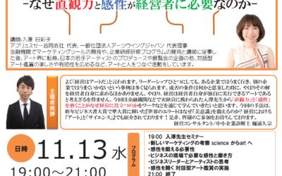 11/13 19:00~直観力と感性を開発する2時間 -なぜ直観力と感性が経営者に必要なのか-入澤先生セミナー