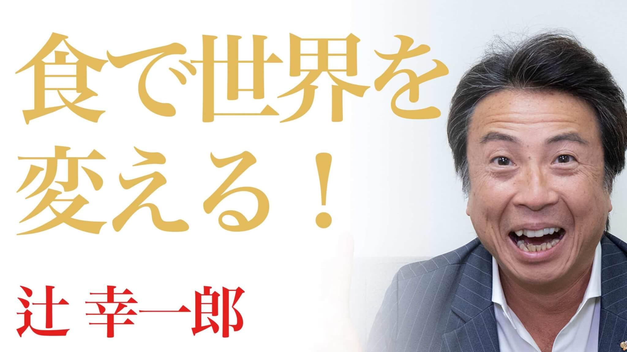 私の経営道 辻安全食品株式会社 辻幸一郎