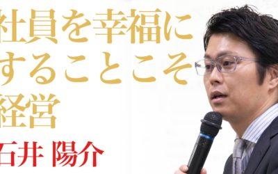 私の経営道 株式会社あつまる 石井陽介