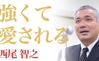 私の経営道 株式会社西尾硝子鏡工業所 西尾智之