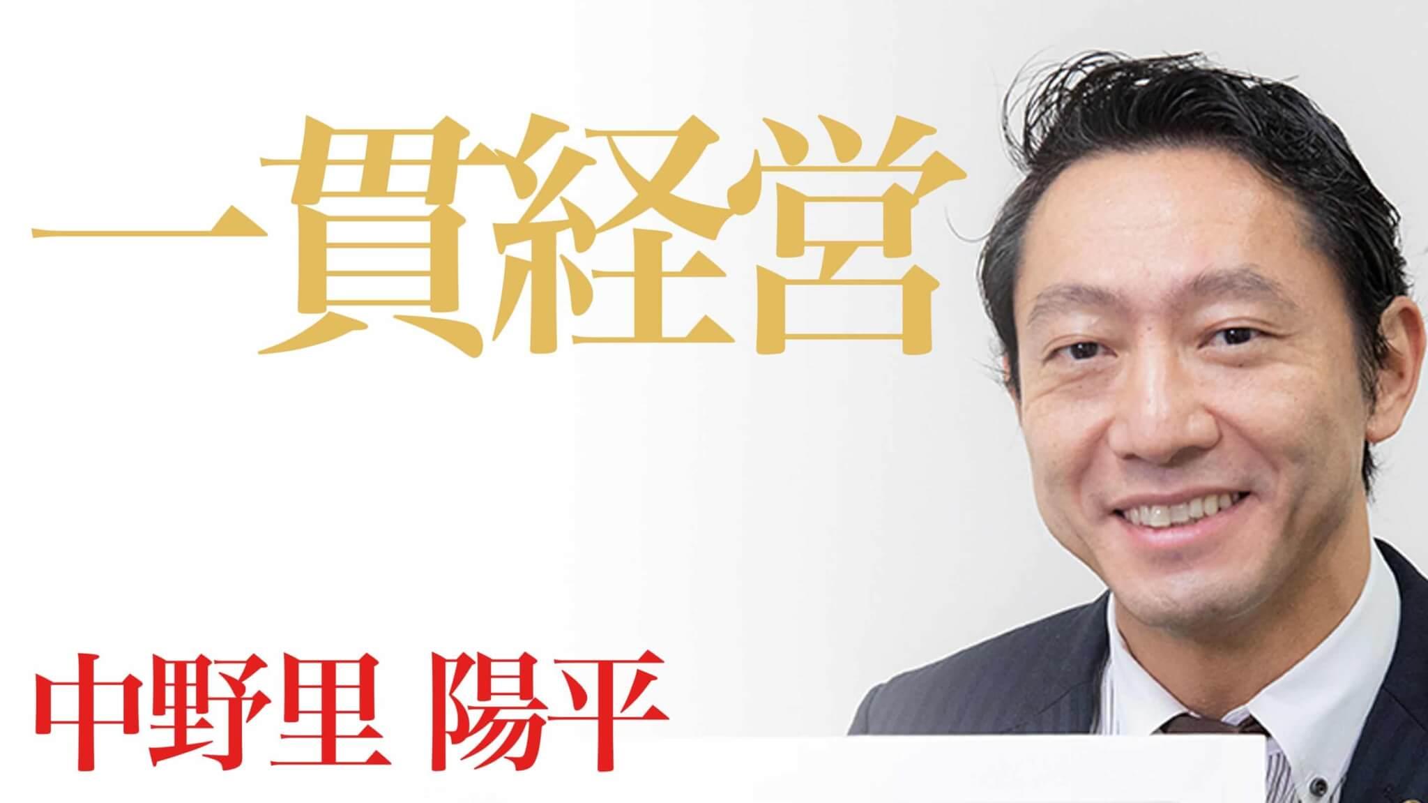 私の経営道 築地玉寿司 中野里陽平