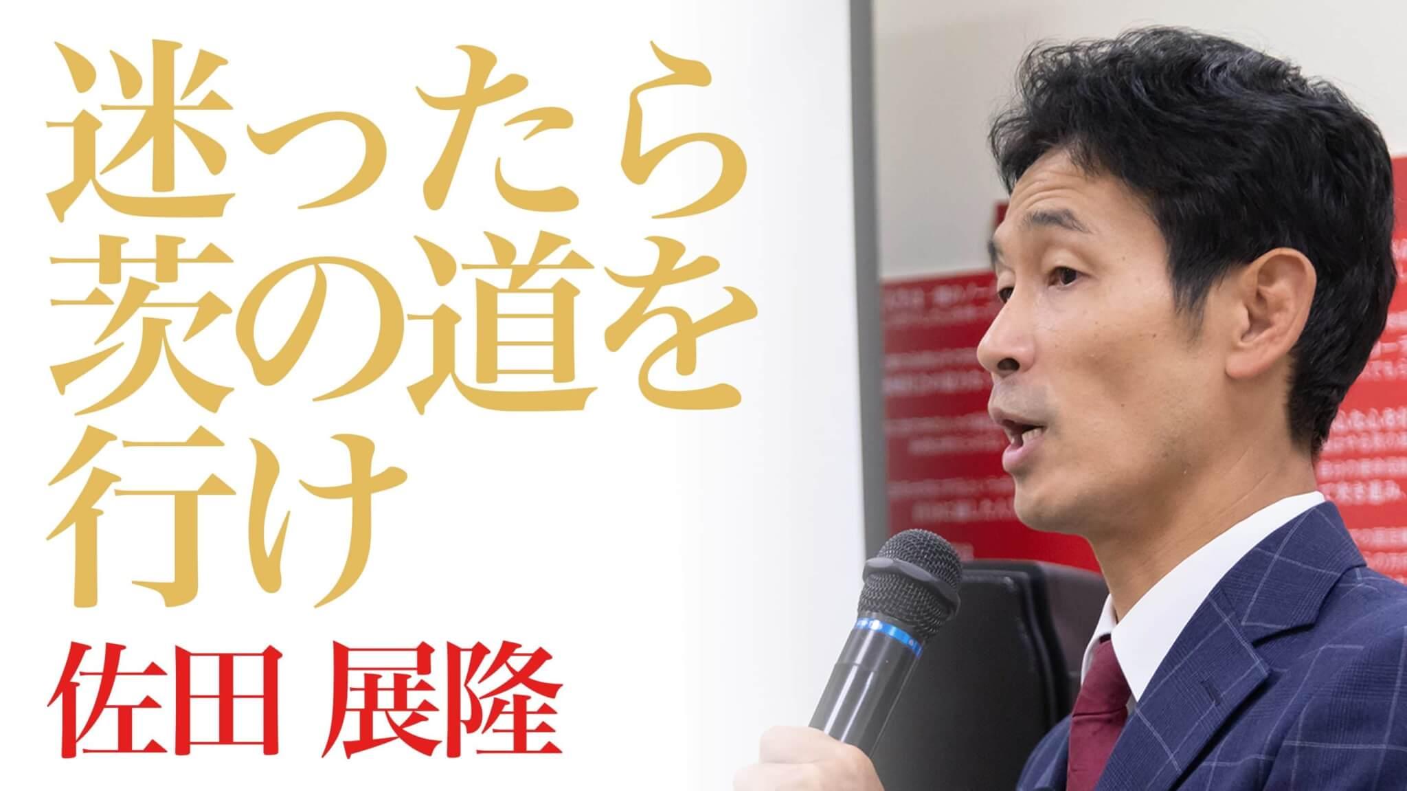 私の経営道 株式会社オーダースーツSADA 佐田展隆
