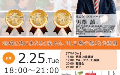 2/25 18:00~昌平坂フォーラム 株式会社スリーハイ 代表取締役社長 男澤 誠氏 ご講演