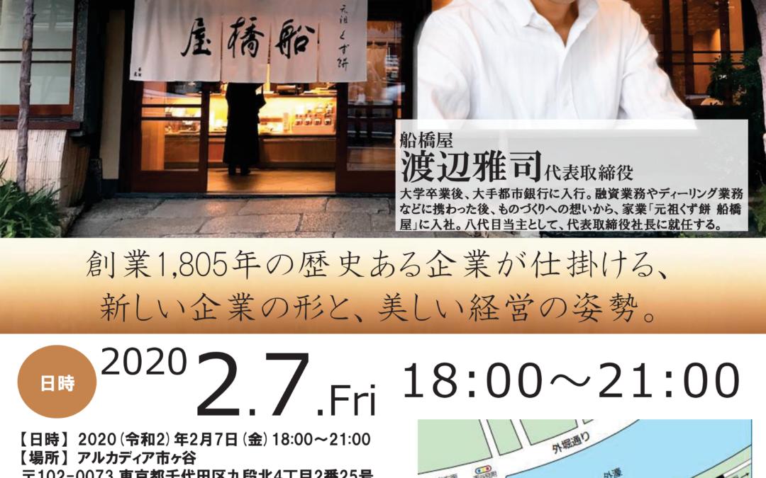 2/7 18:00~令和二年新年賀詞交歓会 船橋屋 専務 渡辺 雅司氏 ご講演
