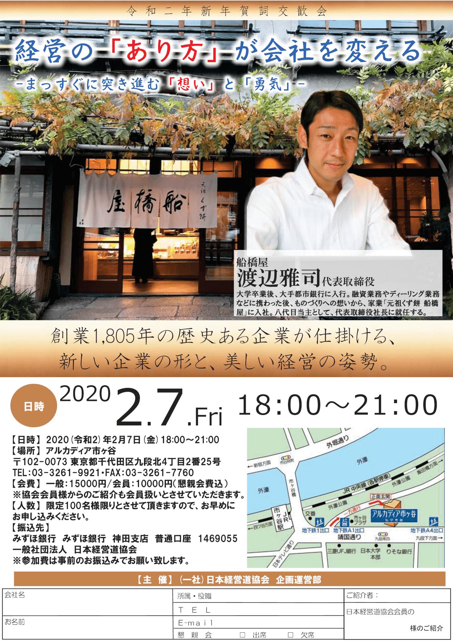 2/7 18:00~令和二年新年賀詞交歓会 船橋屋 社長 渡辺 雅司氏 ご講演