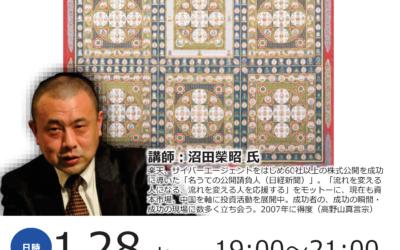 1/28 18:00~ 教学部勉強会 第1回「密教教学と経営道」