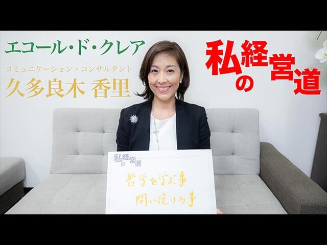 私の経営道~エコール・ド・クレア株式会社:久多良木香里社長