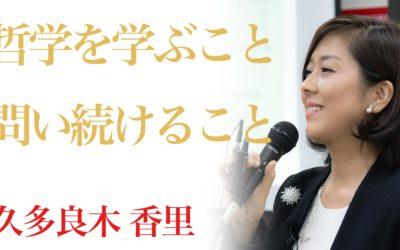 私の経営道 エコール・ド・クレア株式会社 久多良木香里社長