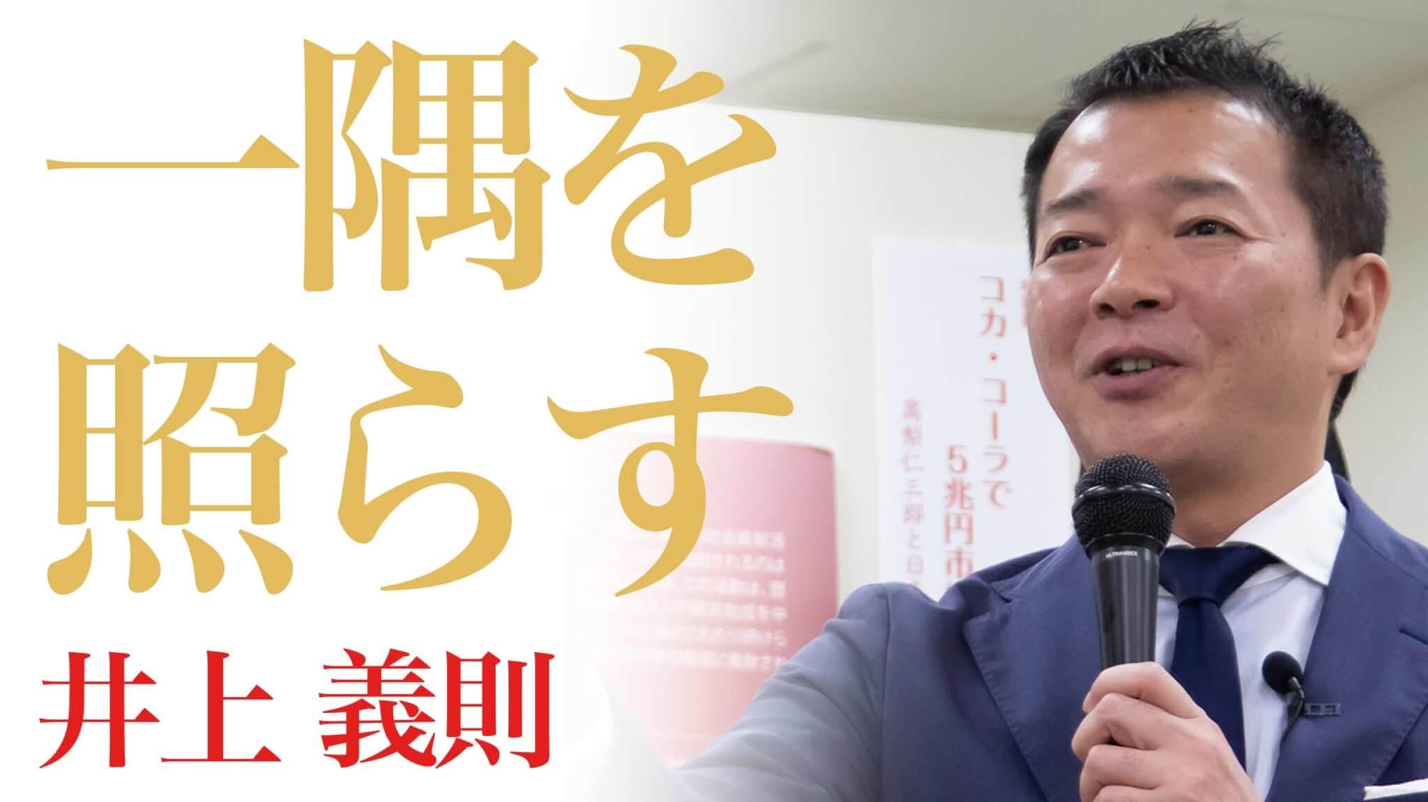 私の経営道 株式会社八芳園 井上義則 総支配人