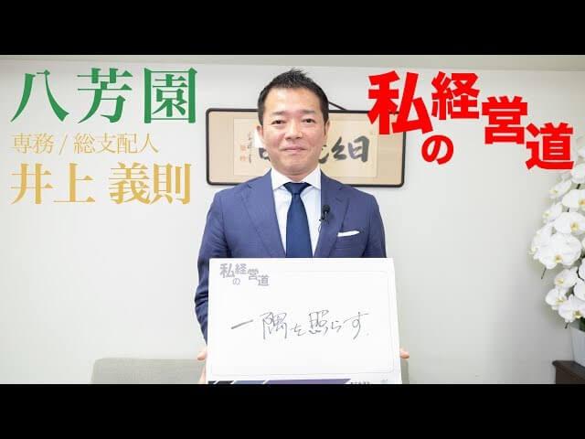 私の経営道~株式会社八芳園:井上義則 総支配人