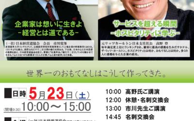 5/23 10:00~リード力開発道場フォーラム 人とホスピタリティ研究所 代表 高野 登氏 ご講演