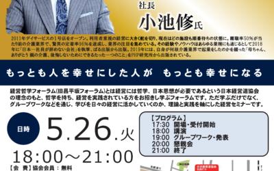5/26 18:00~経営哲学フォーラム リハプライム株式会社 社長 小池修氏 ご講演