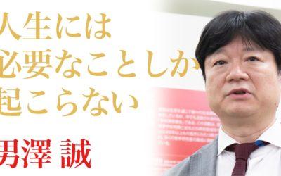 私の経営道 株式会社スリーハイ 男澤誠