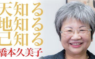 私の経営道 株式会社吉村 橋本久美子