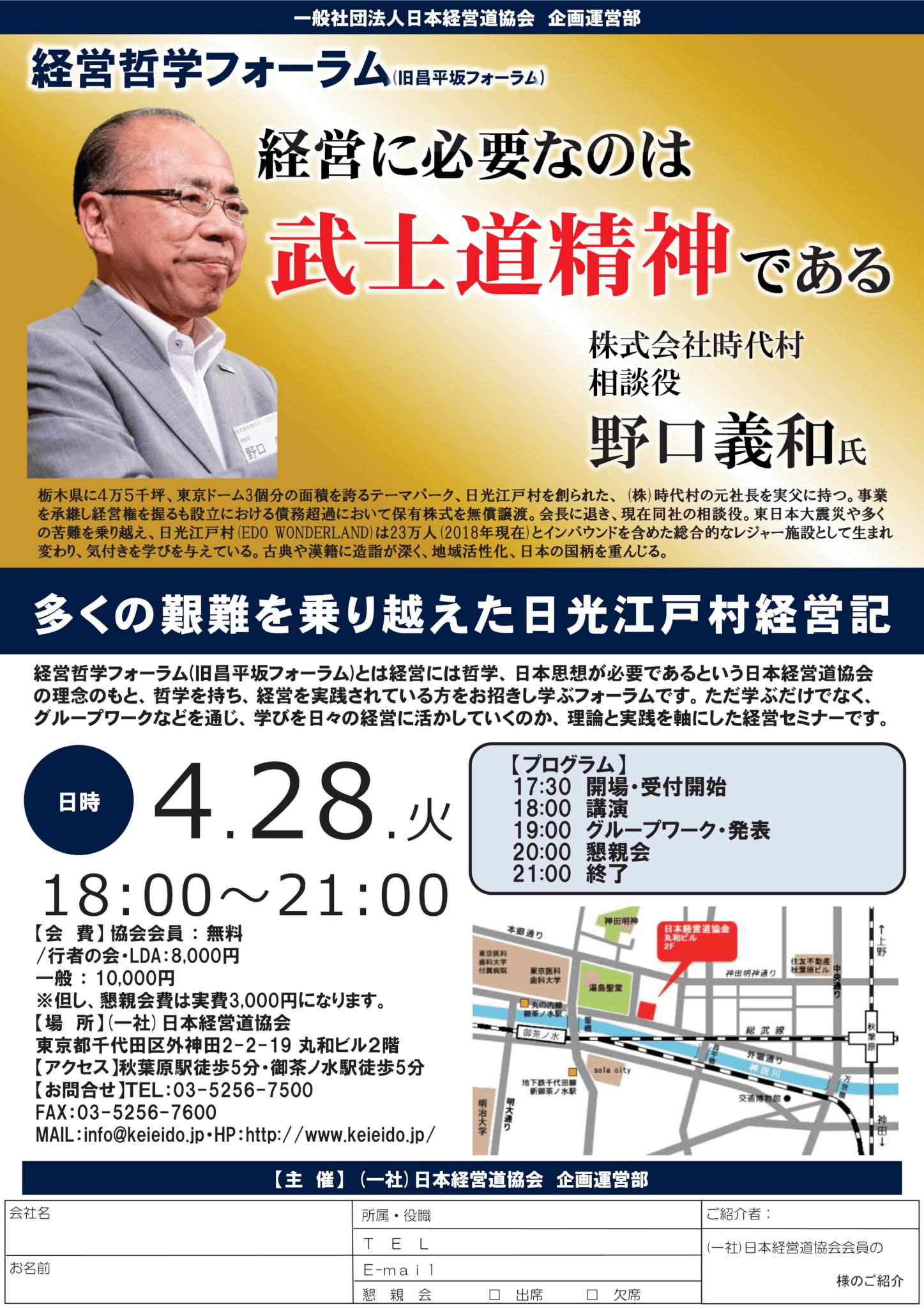 4/28 18:00~経営哲学フォーラム 株式会社時代村 相談役  野口義和氏  ご講演