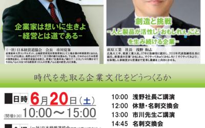 6/20 10:00~リード力開発道場フォーラム 萩原工業 社長 浅野 和志氏 ご講演