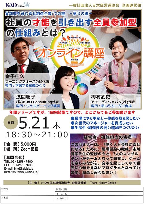 5/21 18:30~オンライン講座 職場開発セミナー 社員の才能を引き出す全員参加型の仕組みとは?