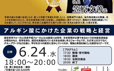 6/24 18:00~経営哲学フォーラム 株式会社キミカ 社長 笠原文善氏 ご講演