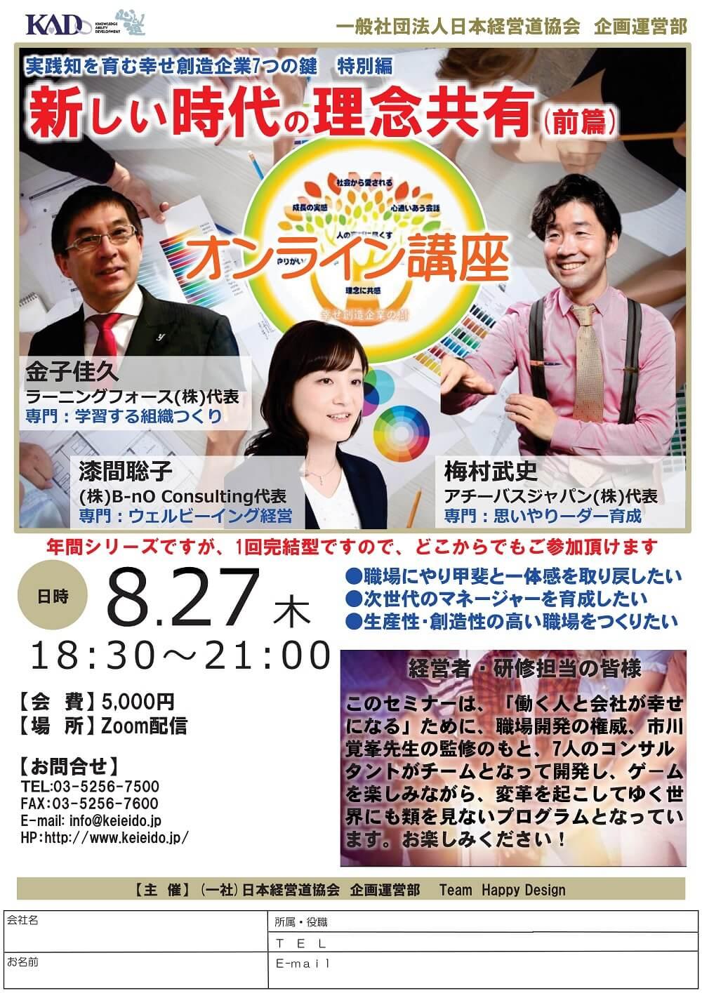 8/27 18:30~オンライン講座 職場開発セミナー 新しい時代の理念共有(前篇)