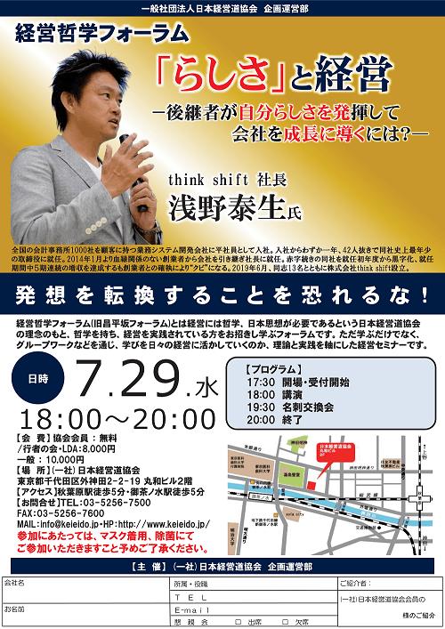 7/29 18:00~経営哲学フォーラム think shift 社長  浅野泰生氏  ご講演