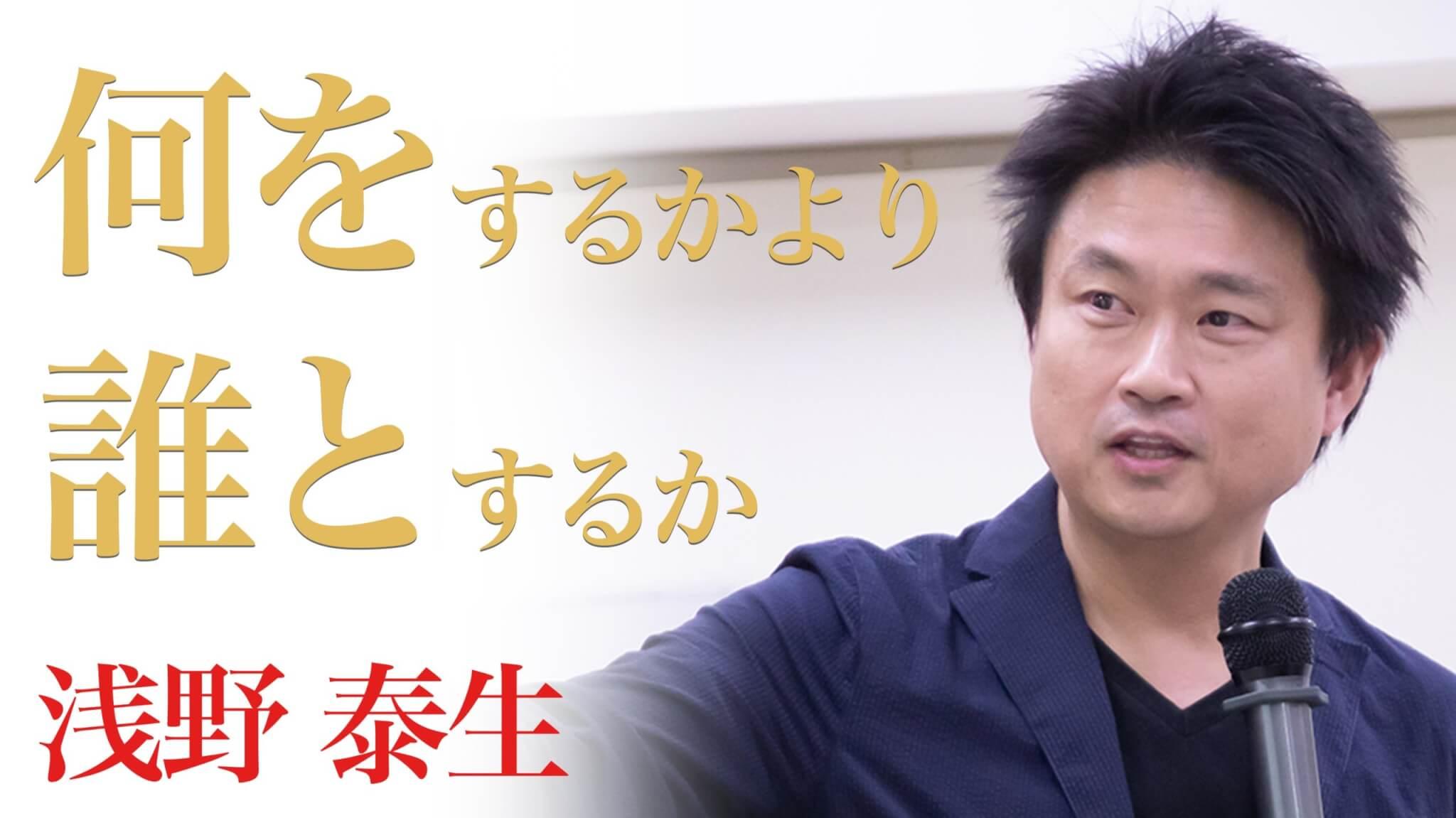 私の経営道 株式会社think shift  浅野泰生