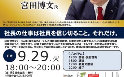 9/29 18:00~経営哲学フォーラム 宮田運輸 宮田社長ご講演「和(わ)の経営」