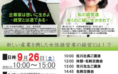 9/26 10:00~ 特別講演会 桜ゴルフ佐川会長×市川覚峯先生 ご講演