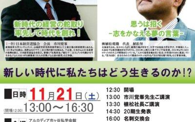 11/21 13:00~ リード力開発道場フォーラム2020