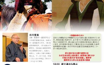 10/22 18:00~ 人間力経営開発道場 武士道・言志四録(陽明学)から学ぶ経営