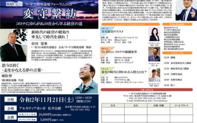 11/21 13:00 リード力開発道場フォーラム2020