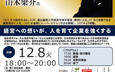 12/8 18:00~経営哲学フォーラム スーパーホテル 山本会長ご講演 想いこそ経営
