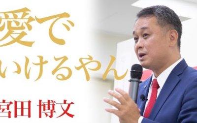 私の経営道 株式会社宮田運輸 宮田博文