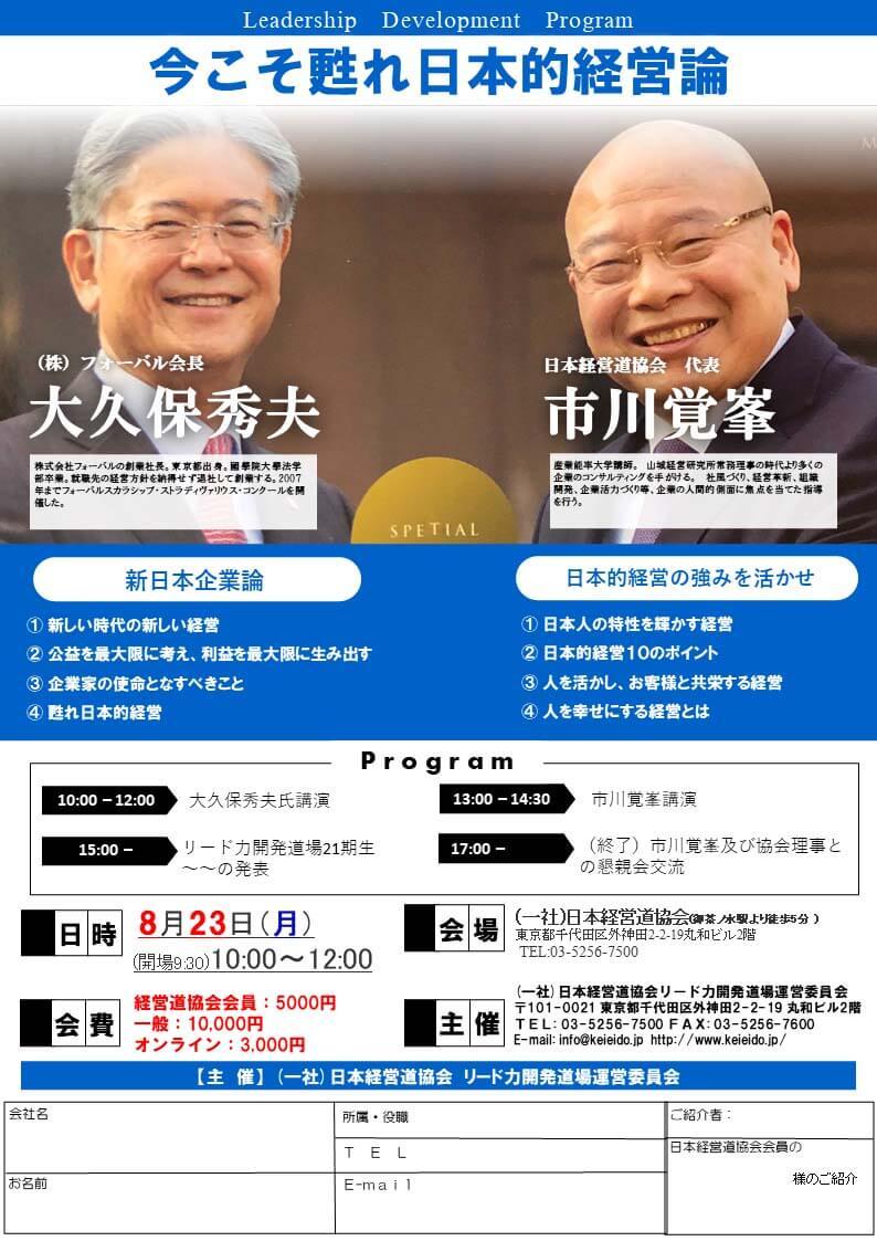 (株)フォーバル 大久保秀夫会長が語る『新日本企業論』