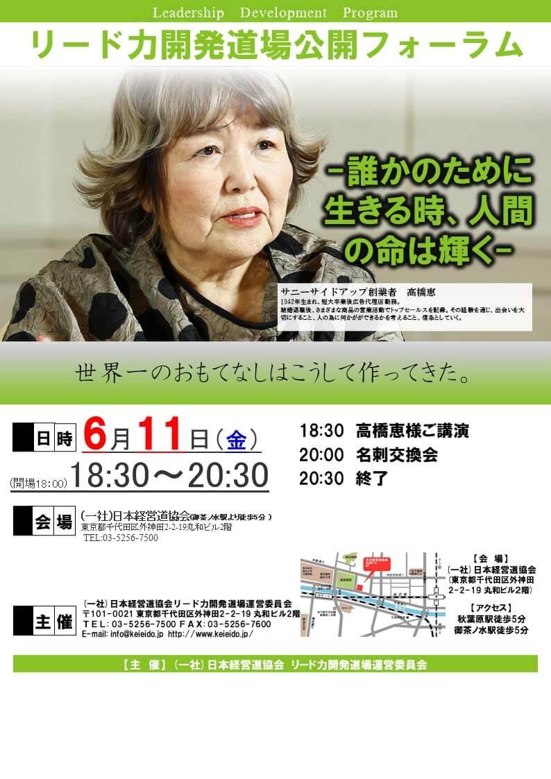東証一部上場企業 サニーサイドアップ創業者 高橋恵様特別ご講演